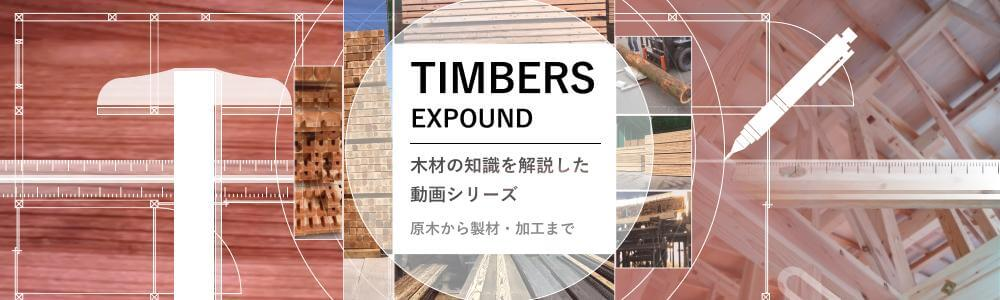 [TIMBER EXPOUND] 建築設計者向け木材利用情報動画資料