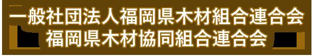 一般社団法人福岡県木材組合連合会 / 福岡県木材協同組合連合会