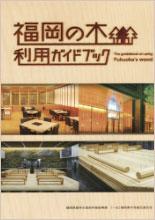 福岡の木利用ガイドブック