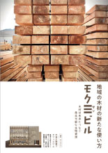 地域の木材の新たな使い方