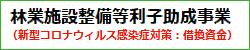 林業施設整備等利子助成事業の募集について(新型コロナウィルス感染症対策:借換資金)